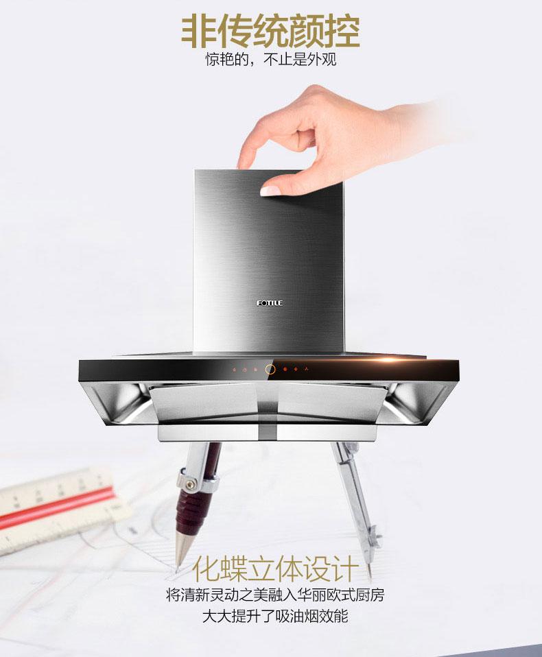 方太JQG7501侧吸油烟机大风量家用抽油烟机
