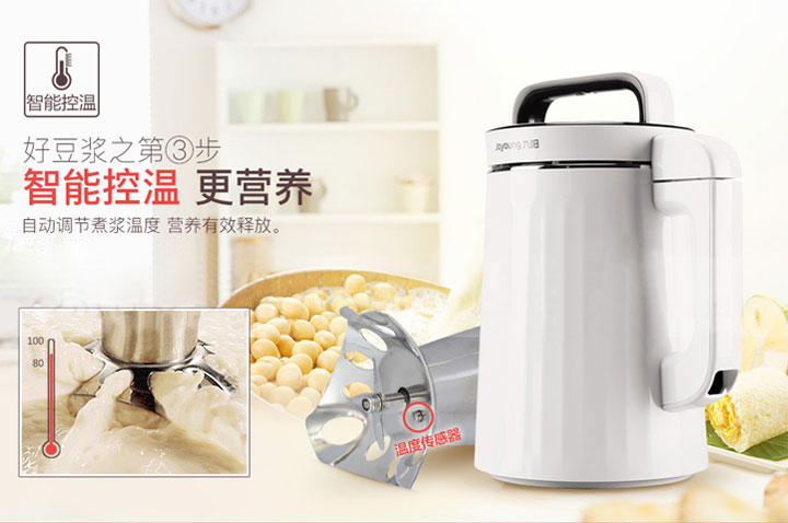 Joyoung九阳全自动多功能超微精磨豆浆机DJ13U-G91