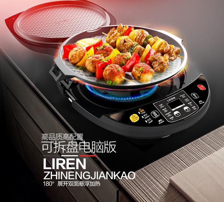 利仁新款美猴王电饼铛LR-D3020A可拆卸烤盘