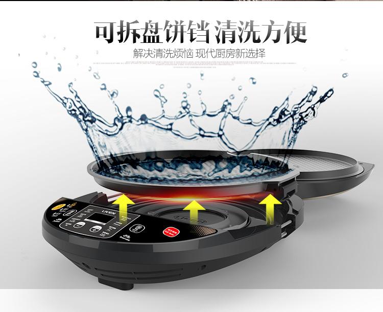 利仁新款美猴王电饼铛LR-D3020A 可拆卸烤盘