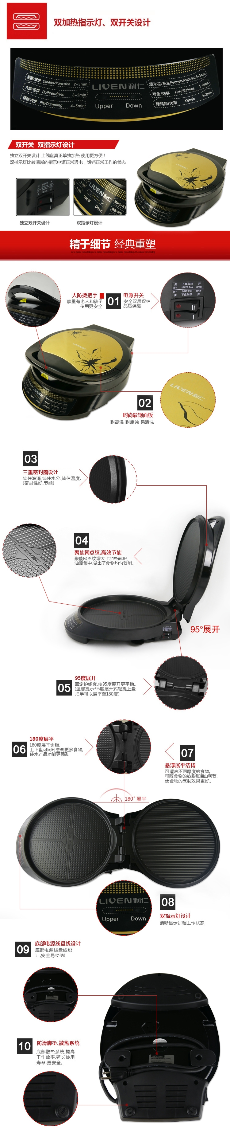 利仁电饼铛LRT-326A精于细节