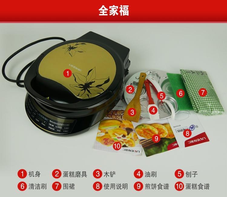利仁电饼铛LRT-326A全家福