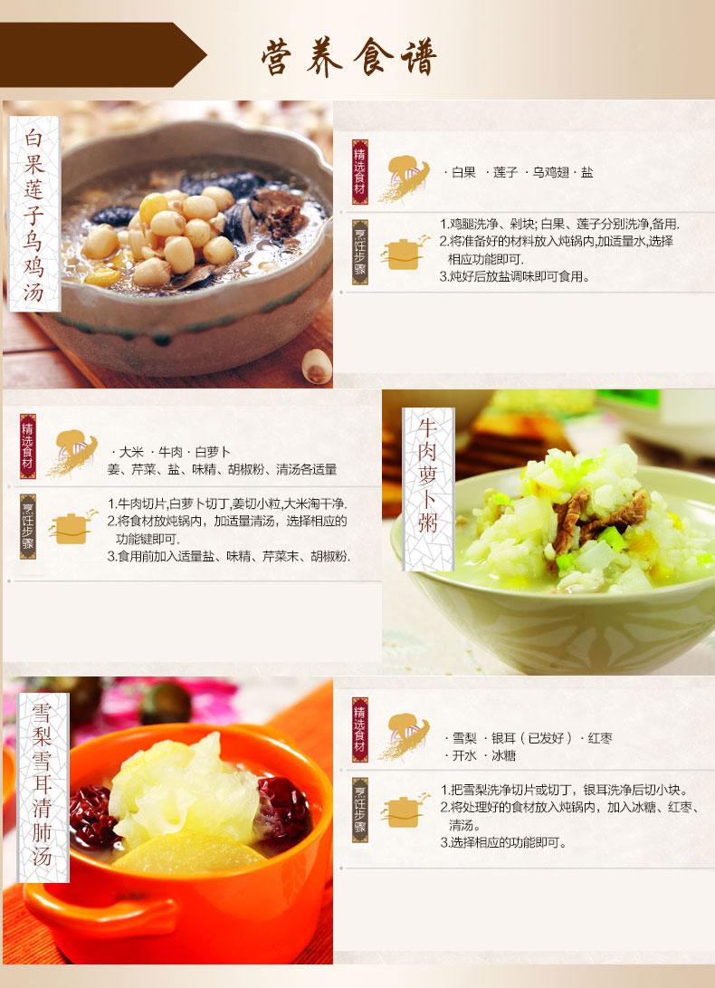 Makoto紫砂电炖锅DGD40-40SWD营养食谱