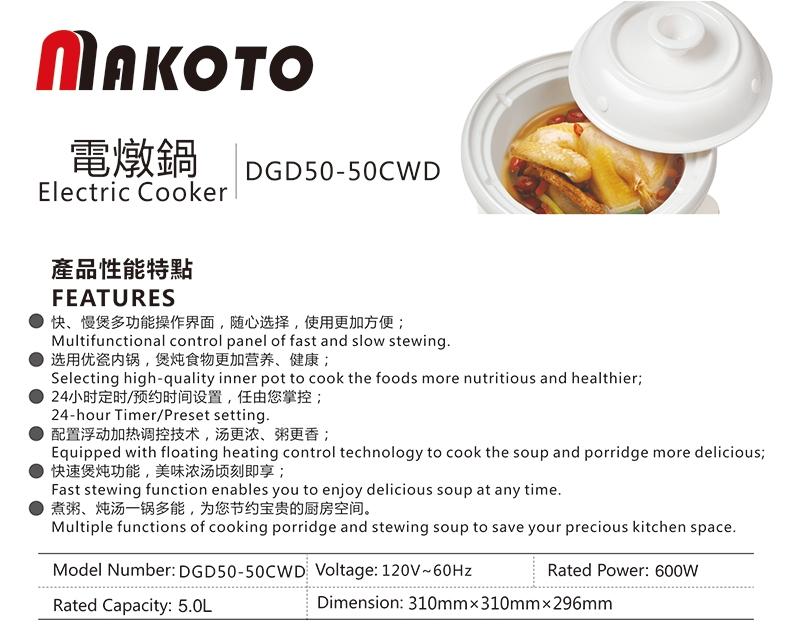 Makoto电炖锅DGD50-50CWD产品性能特点