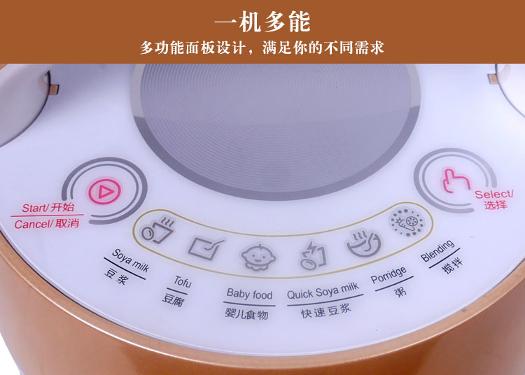 美的豆浆机DJ13B-HCV1W产品图
