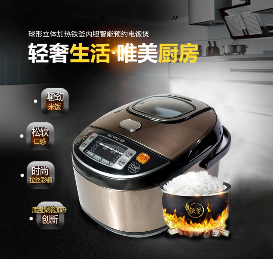 Joyoung Electric Rice Cooker JYF-40FS12M 4L /> <img src=