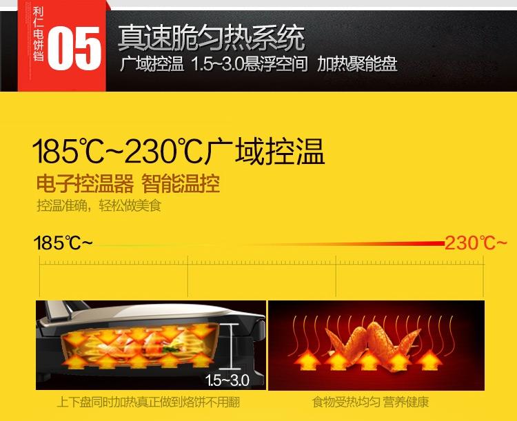 利仁新款美猴王电饼铛LR-D3020A 5大专业升级05:真速脆匀热系统