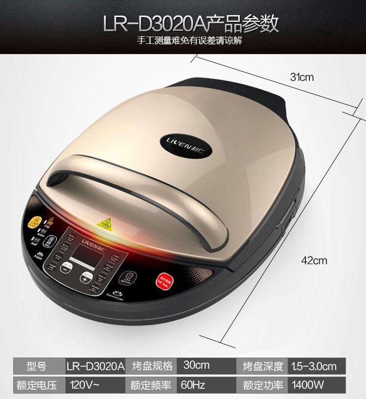 利仁新款美猴王电饼铛LR-D3020A  产品参数与规格