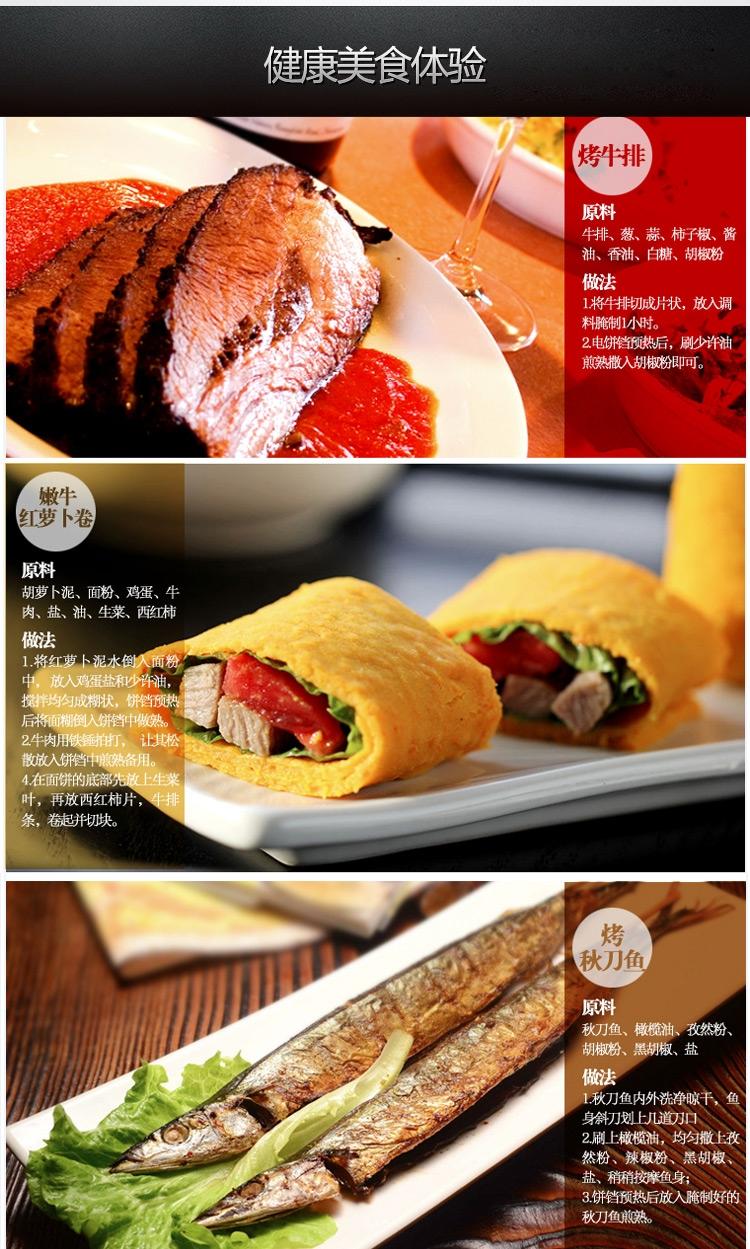利仁新款美猴王电饼铛LR-D3020A产品食谱图